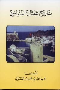 94c56 16153928 - تحميل كتاب تاريخ عمان السياسي pdf لـ عبد الله بن محمد الطائي