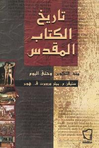 9546a 1814 - تحميل كتاب تاريخ الكتاب المقدس منذ التكوين وحتى اليوم pdf لـ ستيفن م . ميلر وروبرت ف. هوبر