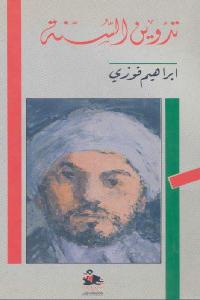 955e1 1831 - تحميل كتاب تدوين السنة pdf لـ إبراهيم فوزي