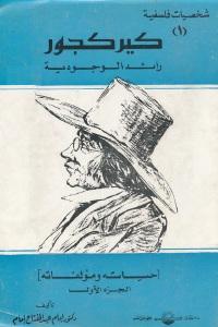 9561e 1695 - تحميل كتاب كيركجور رائد الوجودية ( جزئين ) pdf لـ دكتور إمام عبد الفتاح إمام