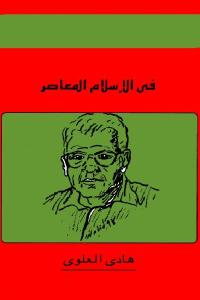 9630e 1235 - تحميل كتاب في الإسلام المعاصر pdf لـ هادي العلوي