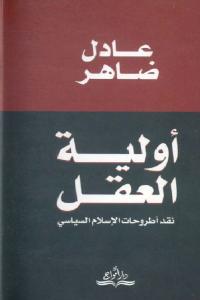 9771e 1842 - تحميل كتاب أولية العقل - نقد أطروحات الإسلام السياسي pdf لـ عادل ضاهر