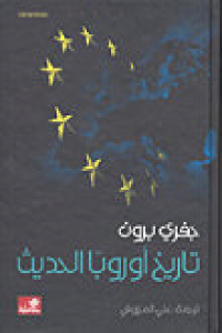 979d7 06d2132d 2741 4838 b6f2 d57ecabb4532 - تحميل كتاب تاريخ أوروبا الحديث pdf لـ جفري برون