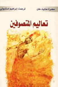 9e1ab 1847 - تحميل كتاب تعاليم المتصوفين pdf لـ حضرة عنايت خان