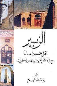 9ed29 1781 - تحميل كتاب الزبير قبل خمسين عاما مع نبذة تاريخية عن نجد والكويت pdf لـ يوسف حمد البسام