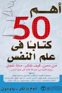9f4d7 1683 - تحميل كتاب أهم 50 كتاب في علم النفس pdf لـ توم باتلر - باودون