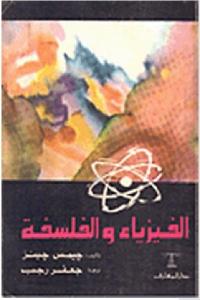 9faf8 16dabd0e 8a3d 4d11 885c 87687d5e4ecd - الفيزياء والفلسفة pdf لـ جيمس جينز