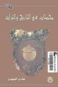 9fe48 16109750 - تحميل كتاب محطات في التاريخ والتراث pdf لـ هادي العلوي