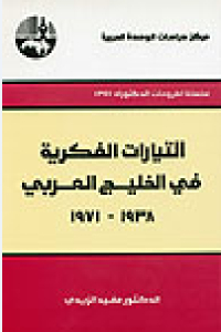 9fe6a 6bbc6c72 3c06 48bd 8a68 ac98a07ce757 - تحميل كتاب التيارات الفكرية في الخليج العربي 1930 - 1971 pdf لـ مفيد الزيدي