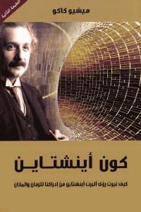 a1427 1634 - تحميل كتاب كون أينشتاين pdf لـ ميشيو كاكو