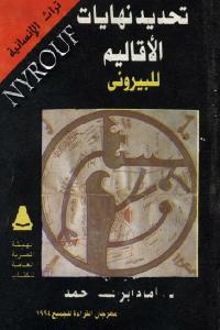 a1de2 1830 - تحميل كتاب تحديد نهايات الأقاليم للبيروني pdf لـ د. إمام إبراهيم أحمد