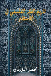 a22c9 1812 - تحميل كتاب تاريخ الفكر الفلسفي في الإسلام pdf لـ محمد أبوريان