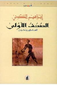 a3281 a9bf4c34 54c7 4785 af7e fd3951d3edac - تحميل كتاب الصحف الأولى - أساطير ومتون ( رواية ) pdf لـ إبراهيم الكوني