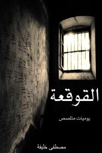 a33c5 1768 - تحميل كتاب القوقعة - يوميات متلصص ( رواية ) pdf لـ مصطفى خليفة
