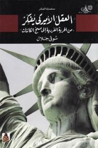 a4ed3 1757 - تحميل كتاب العقل الأميركي يفكر pdf لـ شوقي جلال