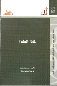 a5d48 99c045d8 93df 463a bc67 b7281de39cb5 - تحميل كتاب لماذا العلم ؟ pdf لـ جيمس تريفيل
