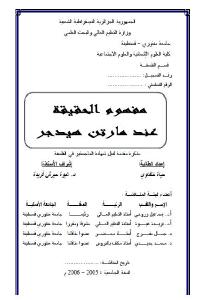 aa849 1624 - تحميل كتاب مفهوم الحقيقة عند مارتن هيدجر pdf لـ حياة خلفاوي