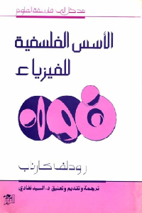 aac28 119138866425d825a725d9258425d825a325d825b325d825b325d825a725d9258425d9258125d9258425d825b325d9258125d9258a25d825a925d9258425d9258425d9258125d9258a25d825b225d - تحميل كتاب الأسس الفلسفية للفيزياء pdf لـ رودلف كارناب