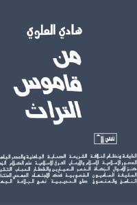 ab63b 1230 - تحميل كتاب من قاموس التراث pdf لـ هادي العلوي