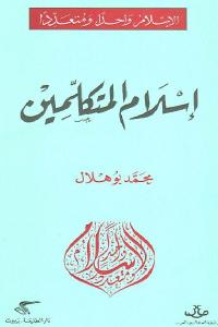 abe1c 1663 - تحميل كتاب إسلام والمتكلمين pdf لـ محمد بوهلال