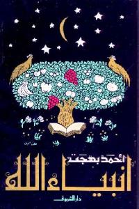 acca6 1680 - تحميل كتاب أنبياء الله pdf لـ أحمد بهجت