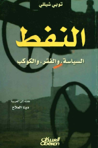 afece 1612 - تحميل كتاب النفط - السياسة، والفقر، والكوكب pdf لـ توبي شيللي