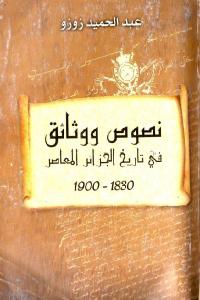 b166f 1626 - تحميل كتاب نصوص ووثائق في تاريخ الجزائر المعاصر 1830 - 1900 pdf لـ عبد الحميد زوزو