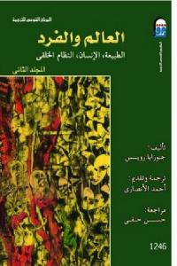 b288d 411d3931 a9ea 4998 b73f 367f228e55ce - تحميل كتاب العالم والفرد - الطبيعة ، الإنسان، النظام الخلقي ( المجلد الثاني ) pdf لـ جوزايا رويس