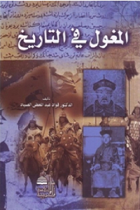 b2bca 9bf5f0f1 9773 4538 9c5b 6c368a0af270 - تحميل كتاب المغول في التاريخ pdf لـ الدكتور فؤاد عبد المعطي الصياد