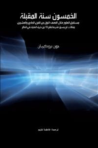 b67c8 9360791a 3e3f 41b5 9be5 10301cdb45b3 - تحميل كتاب الخمسون سنة المقبلة .. مستقبل العلوم خلال النصف الأول من القرن الحادي والعشرين pdf لـ جون بروكمان