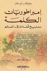 b7671 1678 - تحميل كتاب إمبراطوريات الكلمة - تاريخ للغات العالم pdf لـ نيقولاس أوستلر