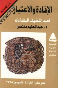 ba0cf 1705 - تحميل كتاب الإفادة والاعتبار لعبد اللطيف البغدادي pdf لـ د.عبد الحليم منتصر