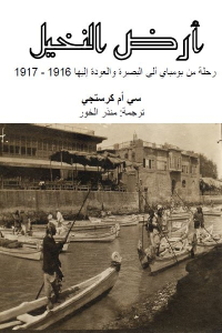 bbba9 1834 - تحميل كتاب أرض النخيل - رحلة من بومباي إلى البصرة والعودة إليها 1916 - 1917 pdf لـ سي أم كرستجي