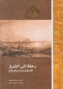 be883 alsharq - تحميل كتاب رحلة إلى الشرق - فلسطين ولبنان وقرطاج pdf لـ غوسطاف فلوبير