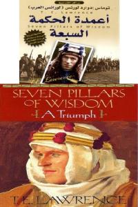 befdb 1669 - تحميل كتاب أعمدة الحكمة السبعة pdf لـ توماس إدوارد لورنس ( لورنس العرب )