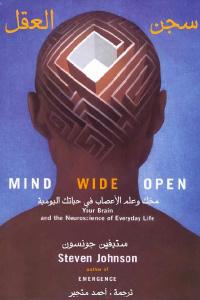 bf59c 1648 - تحميل كتاب سجن العقل - مخك وعلم الأعصاب في حياتك اليومية pdf لـ ستيفين جونسون