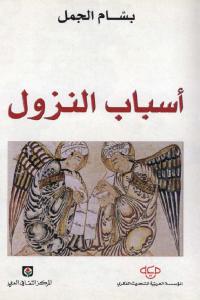 bfd28 1658 - تحميل كتاب أسباب النزول pdf لـ بسام الجمل