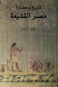 c12fe 1824 - تحميل كتاب تاريخ وحضارة مصر القديمة pdf لـ سمير أديب