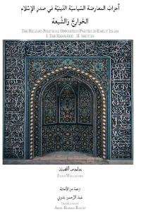 c29aa 1652 - تحميل كتاب أحزاب المعارضة السياسية الدينية في صدر الإسلام - الخوارج والشيعة pdf لـ يوليوس فلهوزن