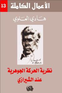 c351f 1231 - تحميل كتاب نظرية الحركة الجوهرية عند الشيرازي pdf لـ هادي العلوي
