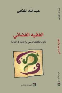 c47ed 1764 - تحميل كتاب الفقيه الفضائي - تحول الخطاب الديني من المنبر إلى الشاشة pdf لـ عبد الله الغذامي