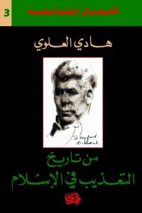 c54df 1229 - تحميل كتاب من تاريخ التعذيب في الإسلام pdf لـ هادي العلوي