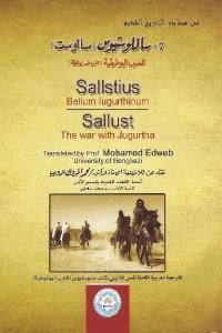 cb3b3 1779 - تحميل كتاب الحرب اليوغرطية ( الحرب ضد يوغرطة ) pdf لـ ساللوستيوس ( سالوست )
