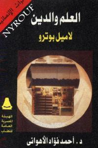 cb4f5 1758 - تحميل كتاب العلم والدين لاميل بوترو pdf لـ د.أحمد فؤاد الأهواني