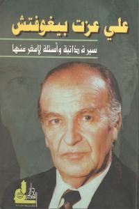 cd22a 1643 - تحميل كتاب سيرة ذاتية وأسئلة لا مفر منها pdf لـ علي عزت بيغوفتش