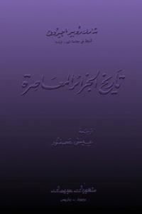 cfb7a 1633 - تحميل كتاب تاريخ الجزائر المعاصرة pdf لـ شارل روبير اجيرُون