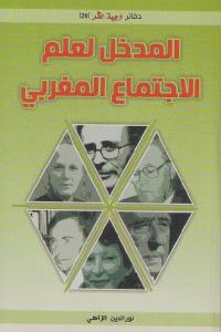cfe68 1215 - تحميل كتاب المدخل لعلم الاجتماع المغربي pdf لـ نور الدين الزاهي