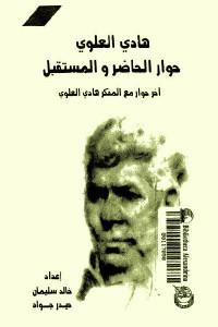 cfe6b 1224 - تحميل كتاب هادي العلوي حوار الحاضر والمستقبل pdf لـ خالد سليمان وحيدر جواد