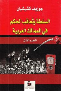 d05b1 1741 - تحميل كتاب السلطة وتعاقب الحكم في الممالك العربية ( الجزء الأول ) pdf لـ جوزيف كشيشيان
