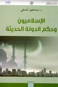 d3e6d 1703 - تحميل كتاب الإسلاميون وحكم الدولة الحديثة pdf لـ د. إسماعيل الشطي